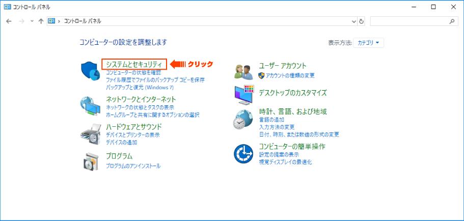 電源オプションのハードディスク設定変更方法01