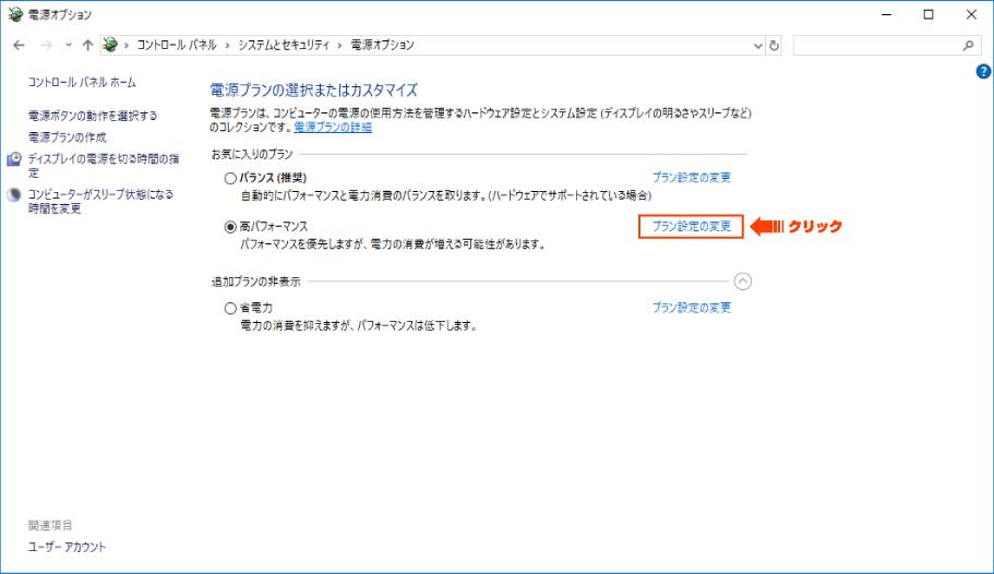 電源オプションのハードディスク設定変更方法03