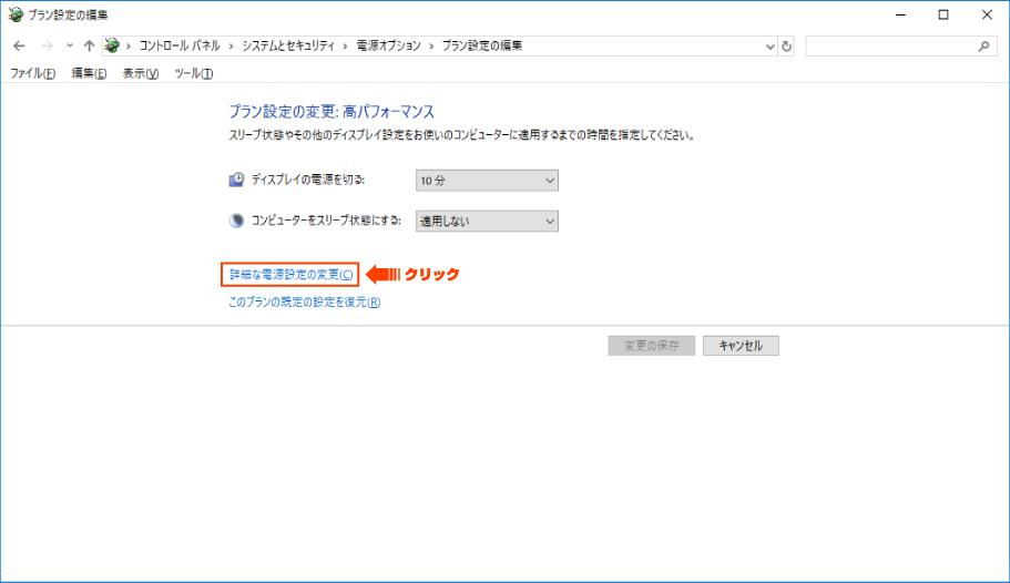 電源オプションのハードディスク設定変更方法04