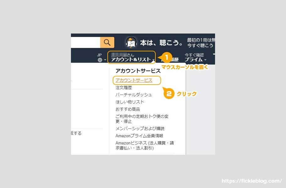 Amazonメッセージセンターにアクセス01