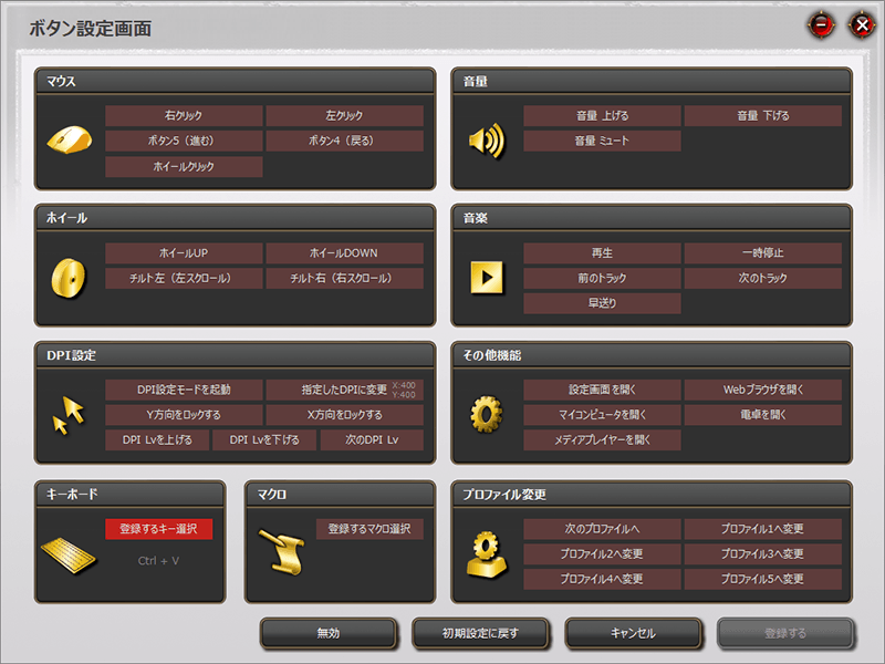 M-DUX30BKのコマンド登録ソフト03
