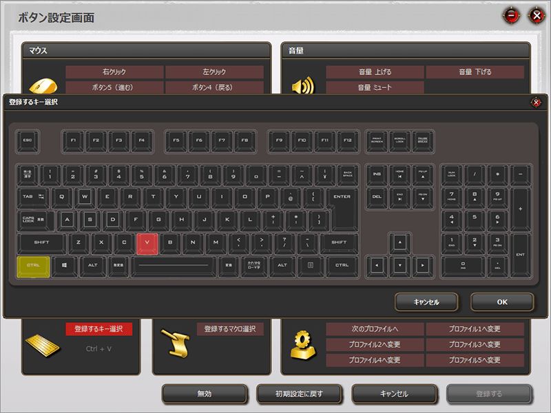 M-DUX30BKのコマンド登録ソフト04